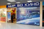5D-аттракцион «Мир 5D кино» в городе Обнинске