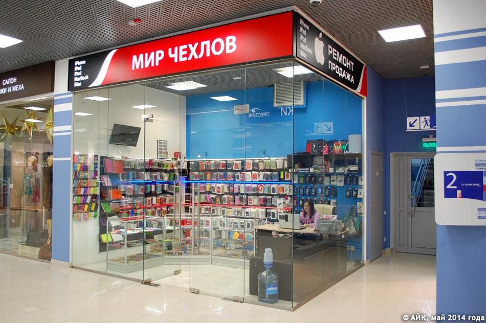 Магазин «Мир чехлов» в городе Обнинске