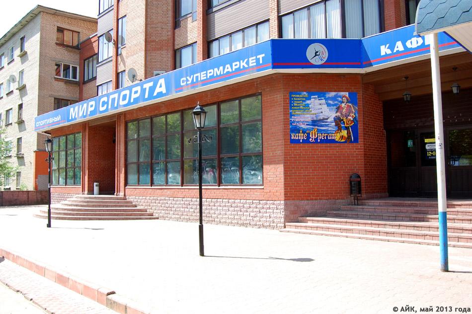 Магазин «Мир спорта» в городе Обнинске