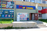 Магазин «Мир Техники» в городе Обнинске