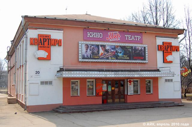 Кинотеатр «Мир» в городе Обнинске в 2010 году