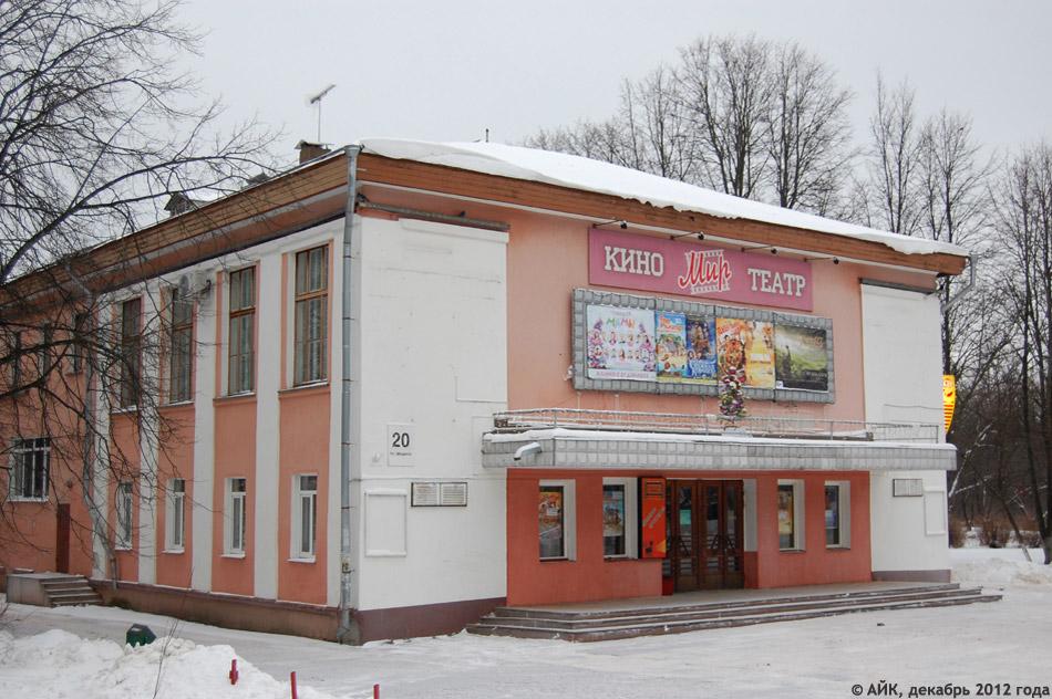 Кинотеатр «Мир» в городе Обнинске в 2012 году
