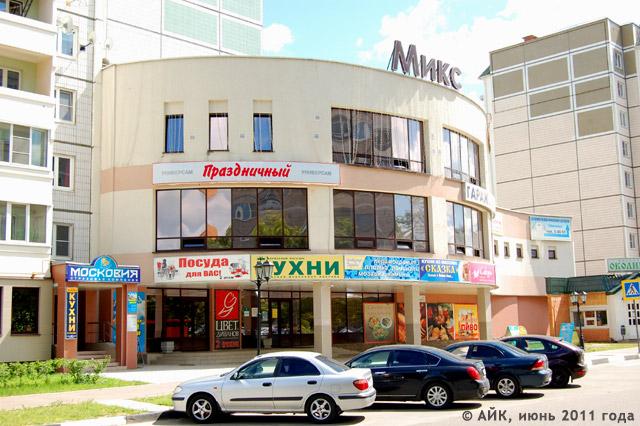 Торговый центр «Микс» в городе Обнинске