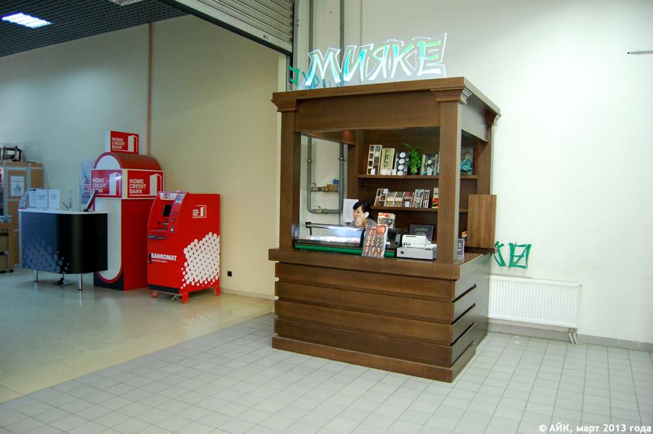 Суши-бар «Мияке» в городе Обнинске