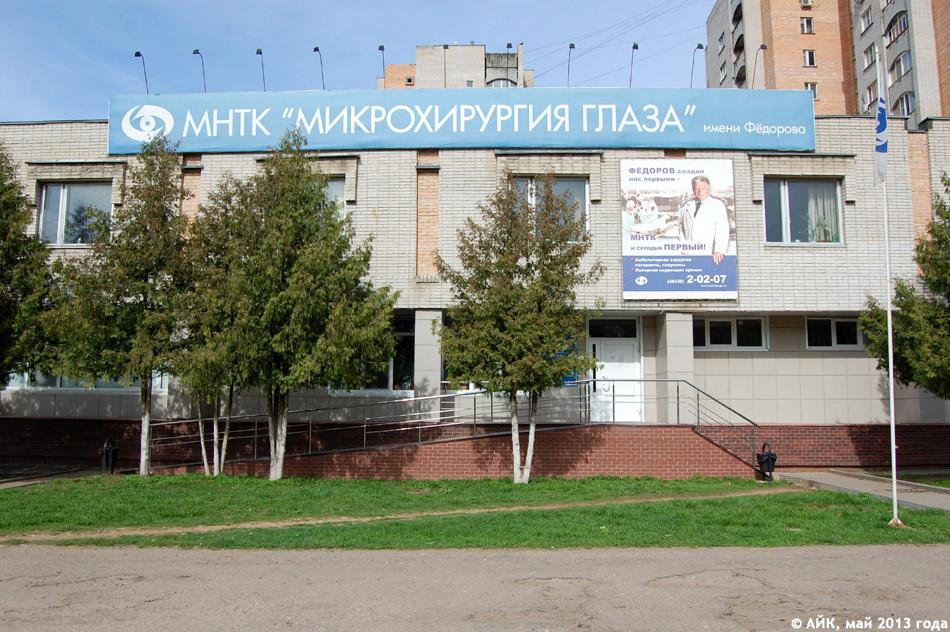 Фёдорова в городе Обнинске