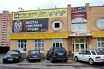 Технический центр «Мотор-Центр» в городе Обнинске