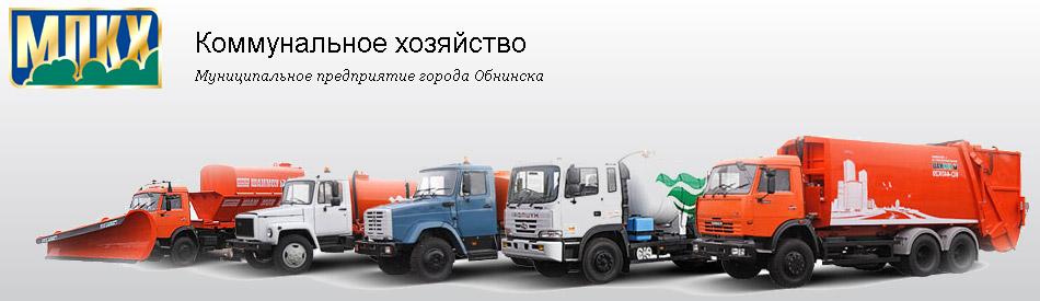 Муниципальное предприятие «Коммунальное хозяйство» (МПКХ) в городе Обнинске