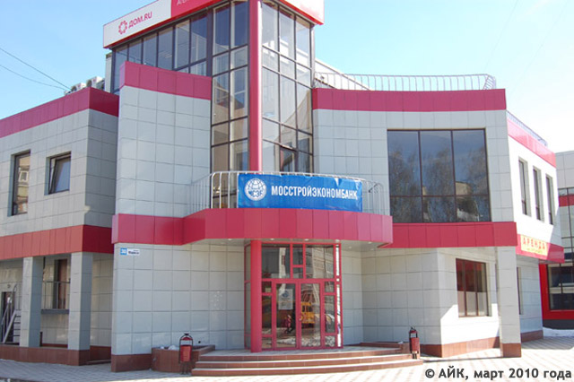 Операционный офис банка «Мосстройэкономбанк» в городе Обнинске