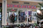 Магазин «Мужская мода» в городе Обнинске