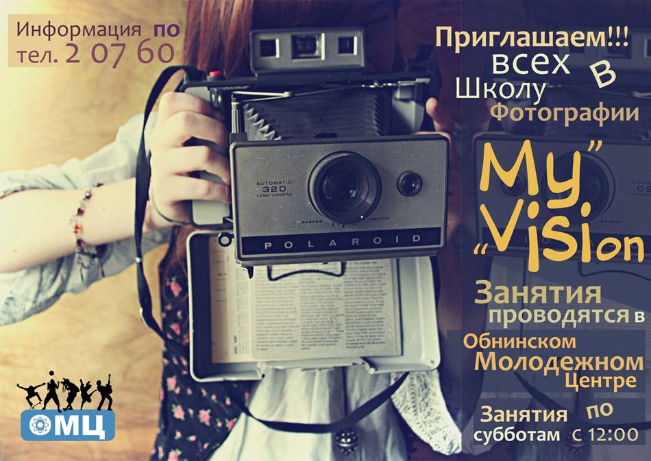 Бесплатные занятия в школе фотографии «My Vision»