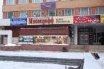 Клуб-ресторан «Мясоедофф» в городе Обнинске