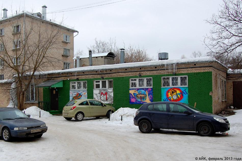 Антикафе «Неформат» в городе Обнинске