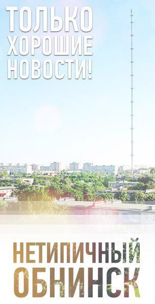 НеТипичный Обнинск