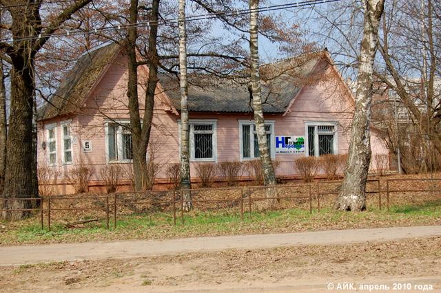 Здание редакции газеты «Народная газета: Регион» в городе Обнинске
