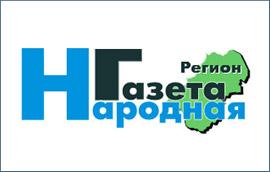 Газета «Народная газета: Регион»