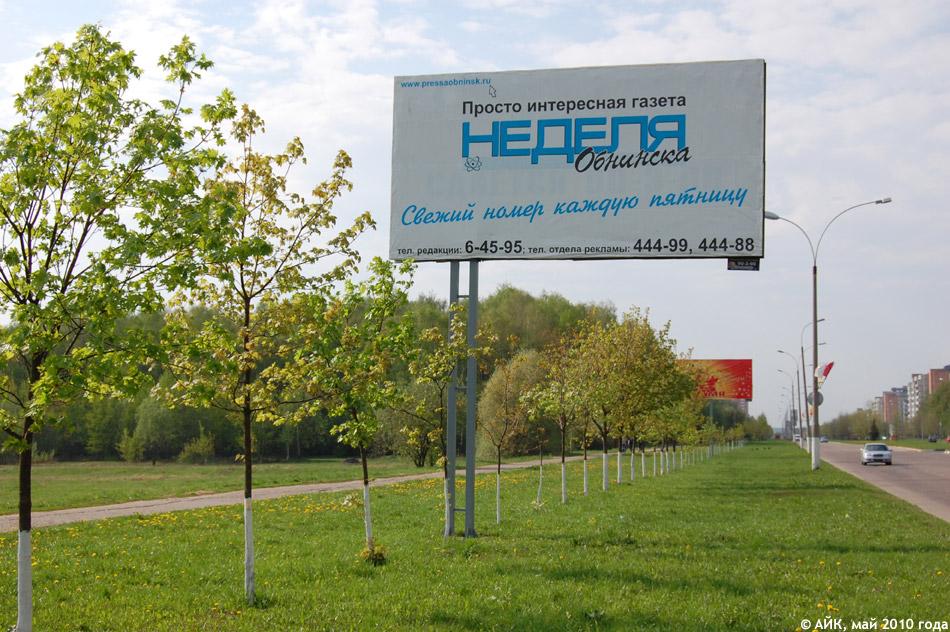 Наружная реклама газеты «Неделя Обнинска» на проспекте Ленина в городе Обнинске