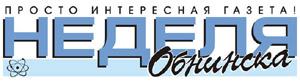 Газета «Неделя Обнинска» в городе Обнинске