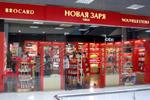 Магазин косметики «Новая Заря» в городе Обнинске
