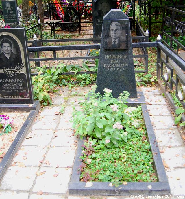 Могила Ивана Васильевича Новикова на Кончаловском кладбище Обнинска