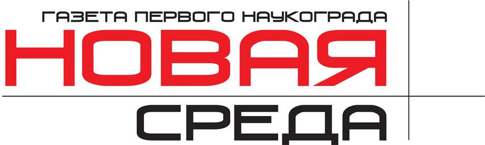 Газета «Новая среда» в городе Обнинске