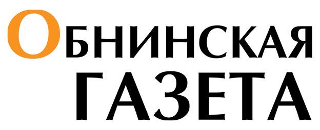 Издание «Обнинская газета» в городе Обнинске