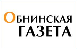 Обнинская газета