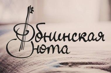 Фестиваль «Обнинская нота»