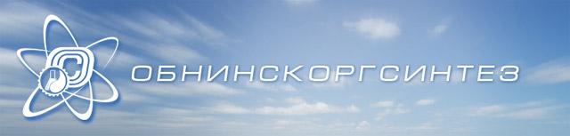 Компания «Обнинскоргсинтез» в городе Обнинске