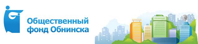 Общественный фонд Обнинска