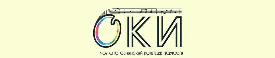 Логотип «Обнинского колледжа искусств»