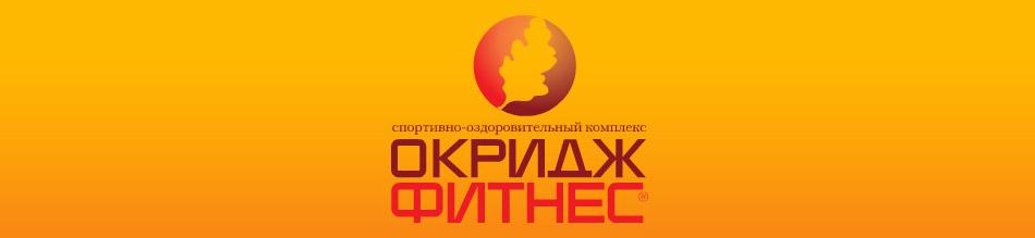 Фитнес-центр «Окридж Фитнес» в городе Обнинске