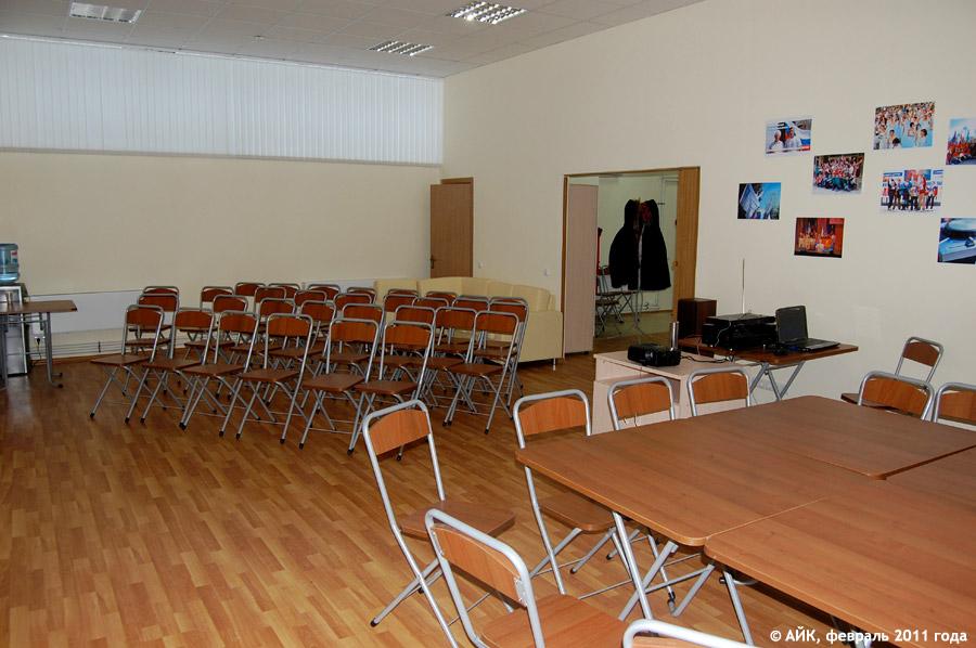 Большой конференц-зал ОМЦ