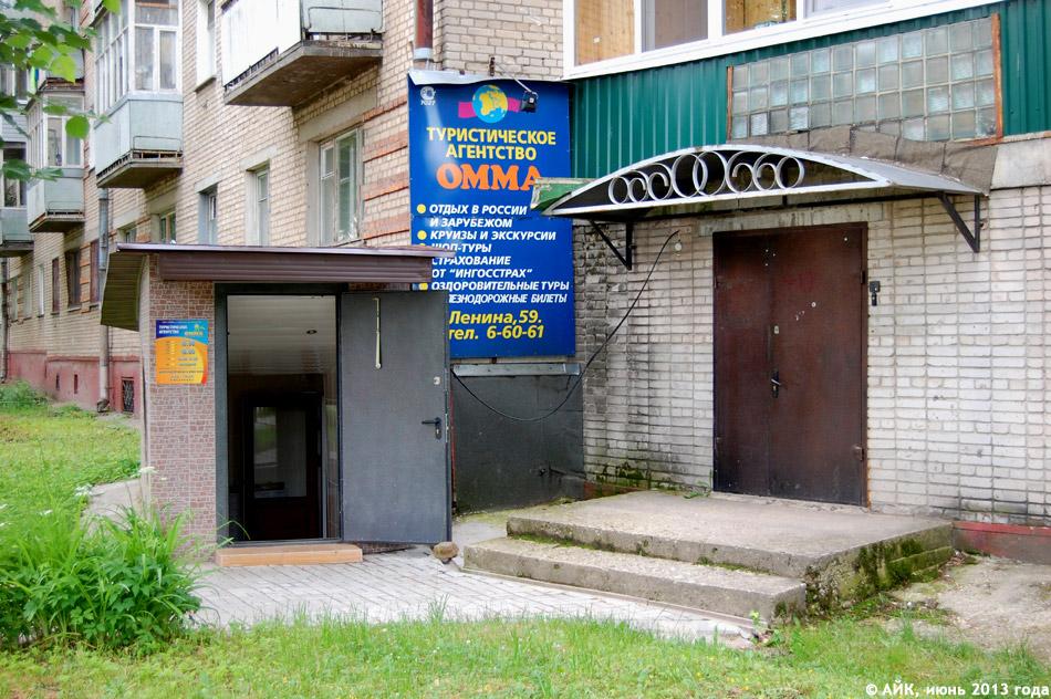 Туристическая фирма «Омма» в городе Обнинске