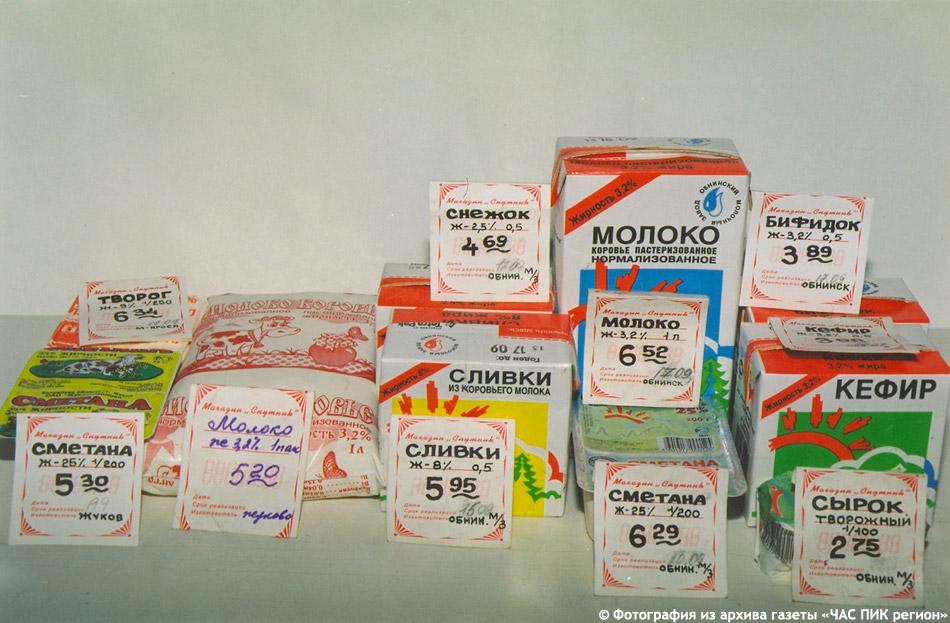 Продукция Обнинского молочного завода