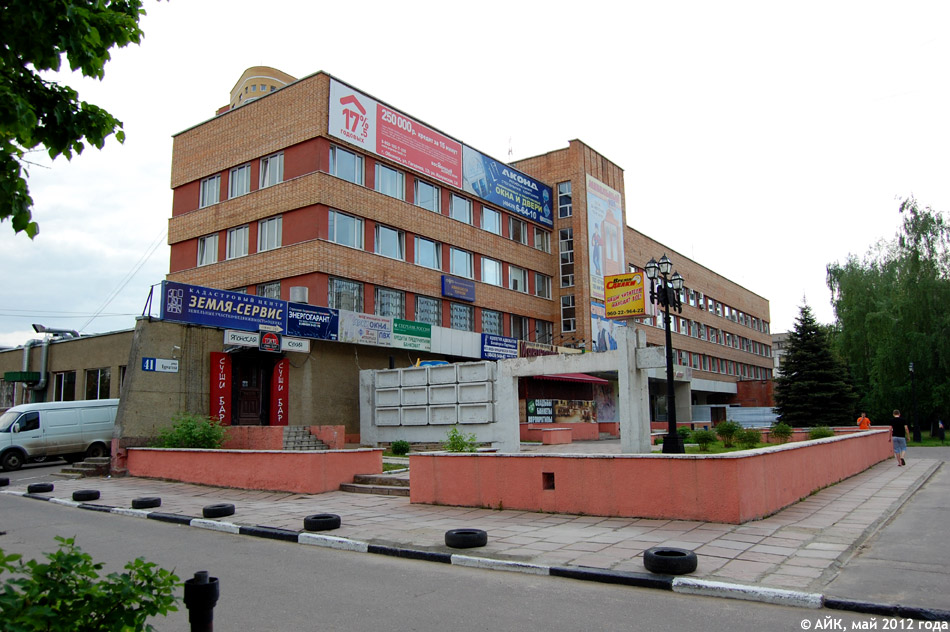 Бизнес-центр «ООСПАО» в городе Обнинске