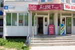 Магазин цветов «Опт Цвет Торг» в городе Обнинске