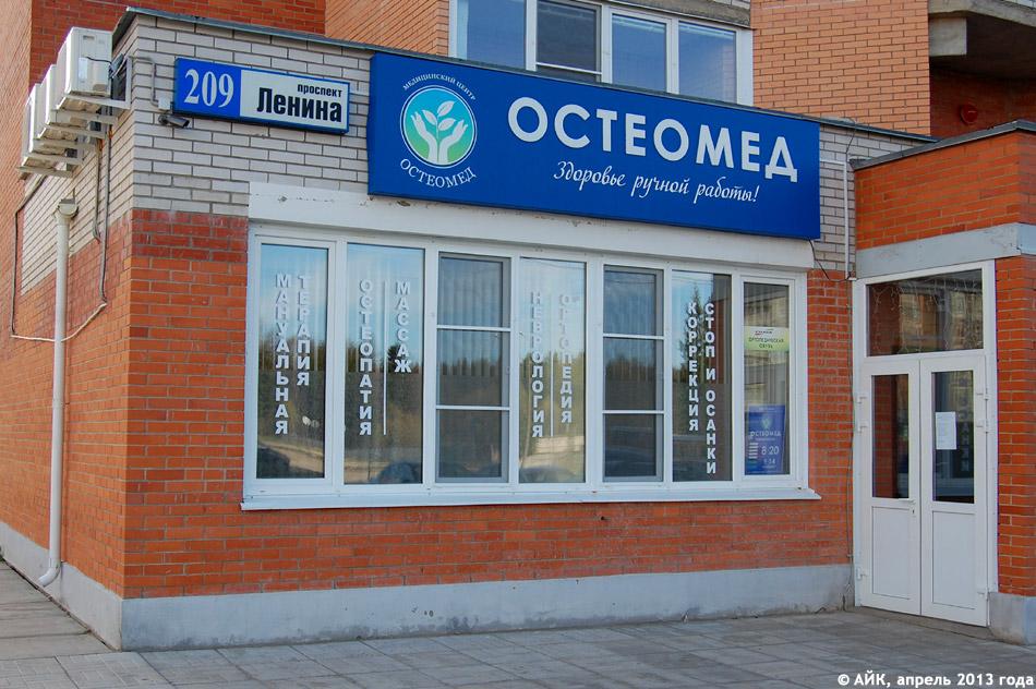 Медицинский центр «Остеомед» в городе Обнинске
