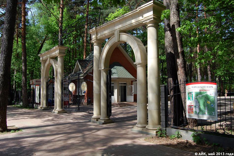 Парк в городе Обнинске