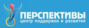 Логотип центра поддержки и развития «Перспективы» в городе Обнинске
