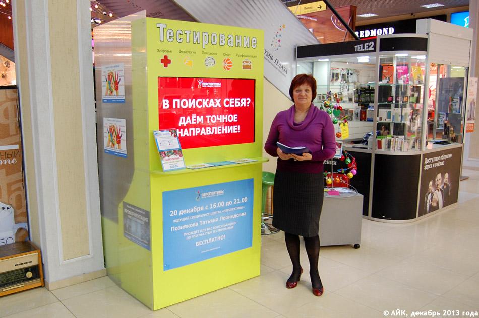 Центр тестирования «Перспективы» в городе Обнинске