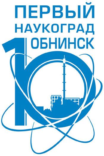 Первый наукоград России: 10 лет