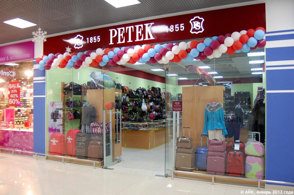 Магазин «Петек» (Petek) в городе Обнинске
