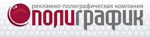 Логотип компании «Полиграфик» в городе Обнинске