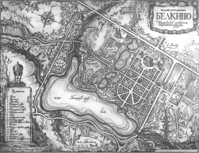 План усадьбы «Белкино» в годы её расцвета