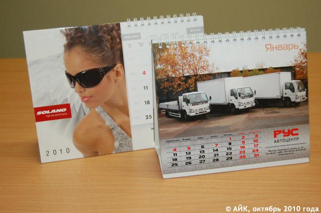 Продукция компании «Полиграфик» в городе Обнинске: настольные календари