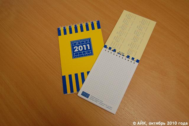 Продукция компании «Полиграфик» в городе Обнинске: блокноты