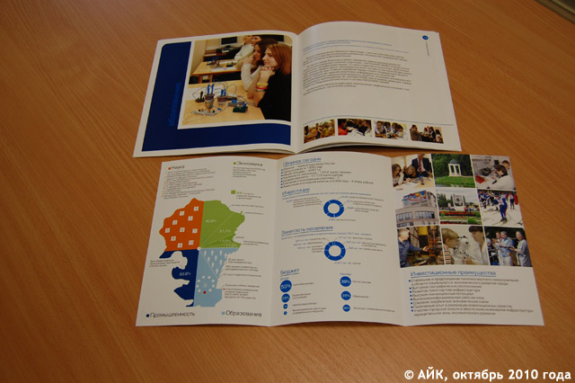 Продукция компании «Полиграфик» в городе Обнинске: брошюры и буклеты