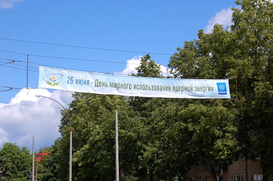 Праздник «День мирного использования ядерной энергии» в городе Обнинске