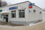 Отделение почтовой связи №1 в городе Обнинске