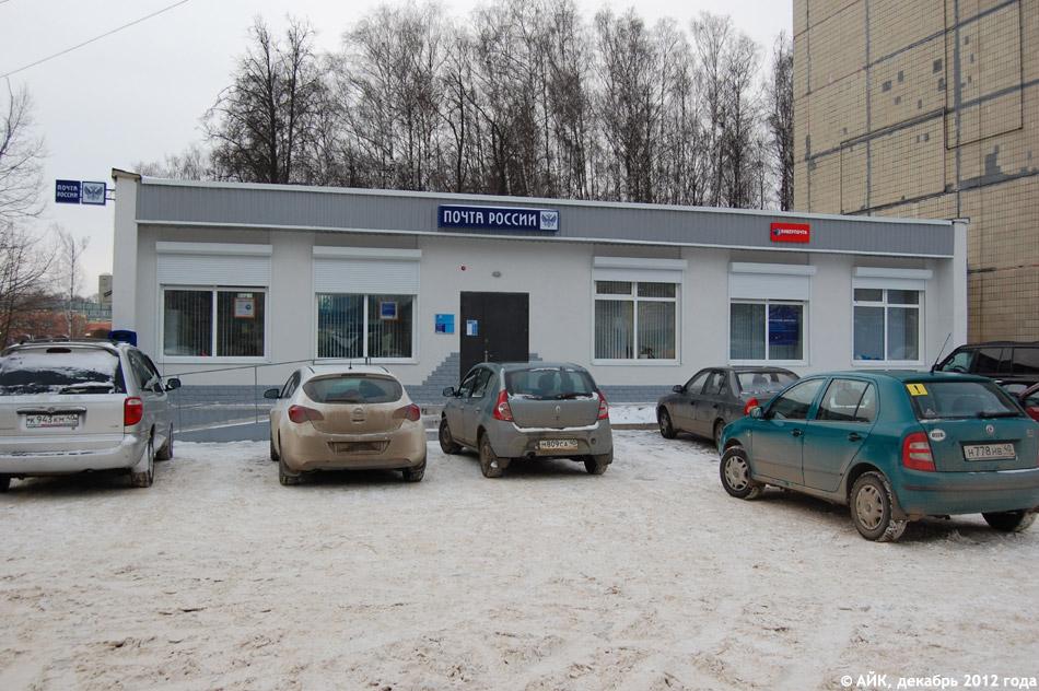 Отделение почтовой связи №2 в городе Обнинске